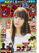 週刊少年サンデー 2017年14号(2017年3月1日発売)
