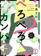 【特典付き】ぺろぺろカンパニー(1)(シガリロ)