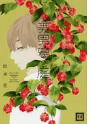 美男葛の庭(花音コミックス)