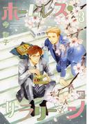 ホームレス・サラリーマン 3巻(花音コミックス)