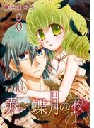 赤い蝶月の夜(8)(フレイヤコミックス)