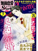 無敵恋愛S*girl Anette Vol.7 契約蜜婚
