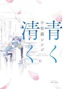 【期間限定30%OFF】青く清く(HertZ&CRAFT)