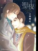 【期間限定50%OFF】聖夜(HertZ&CRAFT)