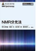 NMR分光法(分光法シリーズ)