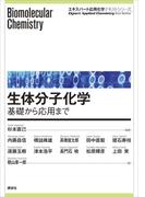 生体分子化学―基礎から応用まで(エキスパート応用化学テキストシリーズ)