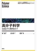 高分子科学―合成から物性まで(エキスパート応用化学テキストシリーズ)