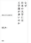 なぜ日本の大学には工学部が多いのか 理系大学の近現代史(KS一般書)