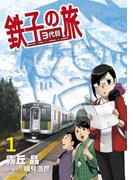鉄子の旅 3代目 1(サンデーGXコミックス)