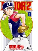 MAJOR 2nd(メジャーセカンド) 8(少年サンデーコミックス)