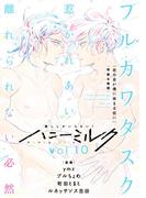 【期間限定価格】ハニーミルク vol.10