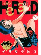 HeRaLD(下)