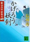 かげろう妖剣 駆込み宿 影始末(五)(講談社文庫)