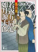 若返り同心 如月源十郎 闇の顔(講談社文庫)