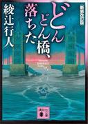 どんどん橋、落ちた〈新装改訂版〉(講談社文庫)