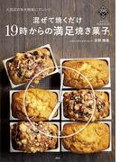 混ぜて焼くだけ19時からの満足焼き菓子 人気店の味を簡単にアレンジ(講談社のお料理BOOK)