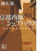 京都西陣シェアハウス 憎まれ天使・有村志穂(講談社文庫)