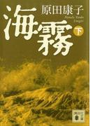 海霧(下)(講談社文庫)
