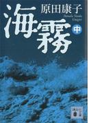 海霧(中)(講談社文庫)