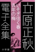 立原正秋 電子全集16 『いそぎ往く春 去年の梅』(立原正秋 電子全集)