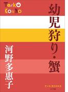 【期間限定価格】P+D BOOKS 幼児狩り・蟹(P+D BOOKS)
