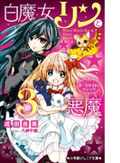 小学館ジュニア文庫 白魔女リンと3悪魔 ダークサイド・マジック(小学館ジュニア文庫)