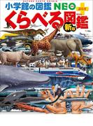 小学館の図鑑NEO+ぷらす [新版]くらべる図鑑(小学館の図鑑NEO+)