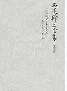 西尾幹二全集 第20巻 江戸のダイナミズム