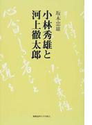 小林秀雄と河上徹太郎