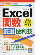 Excel関数厳選便利技 Excel 2016/2013/2010対応版 (今すぐ使えるかんたんmini)