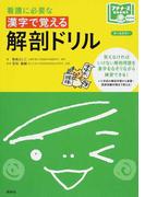 看護に必要な漢字で覚える解剖ドリル
