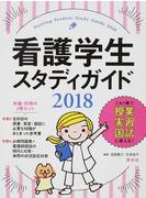 看護学生スタディガイド 2018