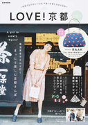 LOVE!京都 2017 (e‐MOOK)(e‐MOOK)