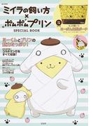 ミイラの飼い方×ポムポムプリンSPECIAL BOOK (e‐MOOK)(e‐MOOK)
