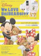 We LOVE UniBEARsity ユニベアシティファンブック (e‐MOOK)(e‐MOOK)