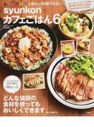 syunkonカフェごはん 6 (e‐MOOK)(e‐MOOK)