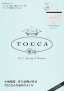 TOCCA 2017Spring/Summer (e‐MOOK 宝島社ブランドムック)(宝島社ブランドムック)