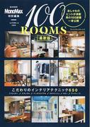 100 ROOMS おしゃれのヒントが満載男の100部屋一挙公開 最新版