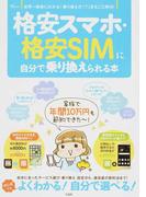 格安スマホ・格安SIMに自分で乗り換えられる本 世界一簡単にわかる!乗り換えの「?」まるごと解決! (TJ MOOK)(TJ MOOK)