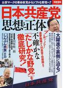 日本共産党思想と正体 公安マークの革命政党からソフトな野党へ? (別冊宝島)(別冊宝島)