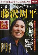 いまこそ読みたい藤沢周平 かつての日本人がもっていた矜持と人情