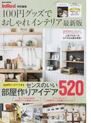 100円グッズでおしゃれインテリア 最新版 (e‐MOOK)(e‐MOOK)