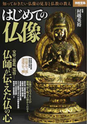はじめての仏像 知っておきたい仏像の見方と仏教の教え