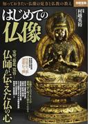 はじめての仏像 知っておきたい仏像の見方と仏教の教え (別冊宝島)(別冊宝島)
