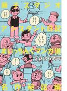 藤子スタジオアシスタント日記まいっちんぐマンガ道 名作秘話編