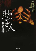 奇々耳草紙 冥界 仮題 (竹書房文庫)(竹書房文庫)
