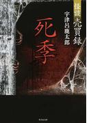 怪談売買録死季 (竹書房文庫)(竹書房文庫)