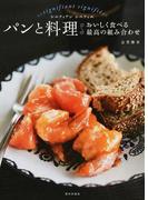 パンと料理 おいしく食べる最高の組み合わせ シニフィアンシニフィエ