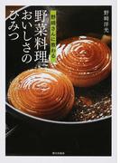 野崎さんに教わる野菜料理おいしさのひみつ