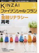 KINZAIファイナンシャル・プラン No.385(2017.3) 〈特集〉金融リテラシー再考